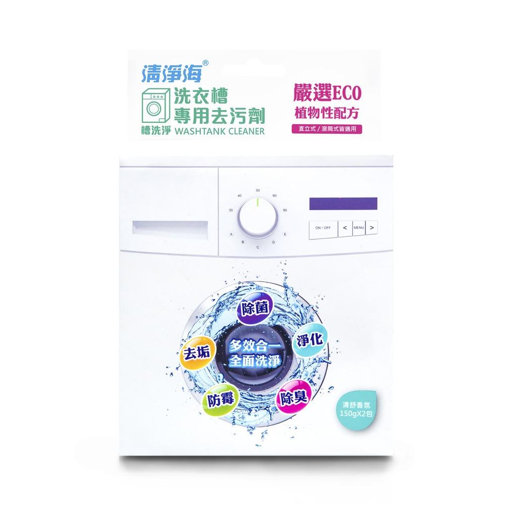 清淨海-槽洗淨洗衣槽專用去污劑