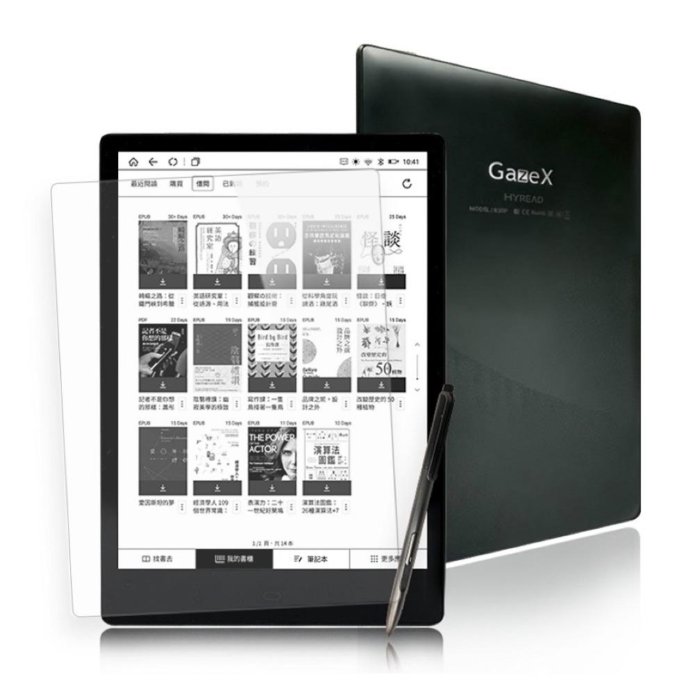HyRead-GazeX 10.3吋電子紙閱讀器
