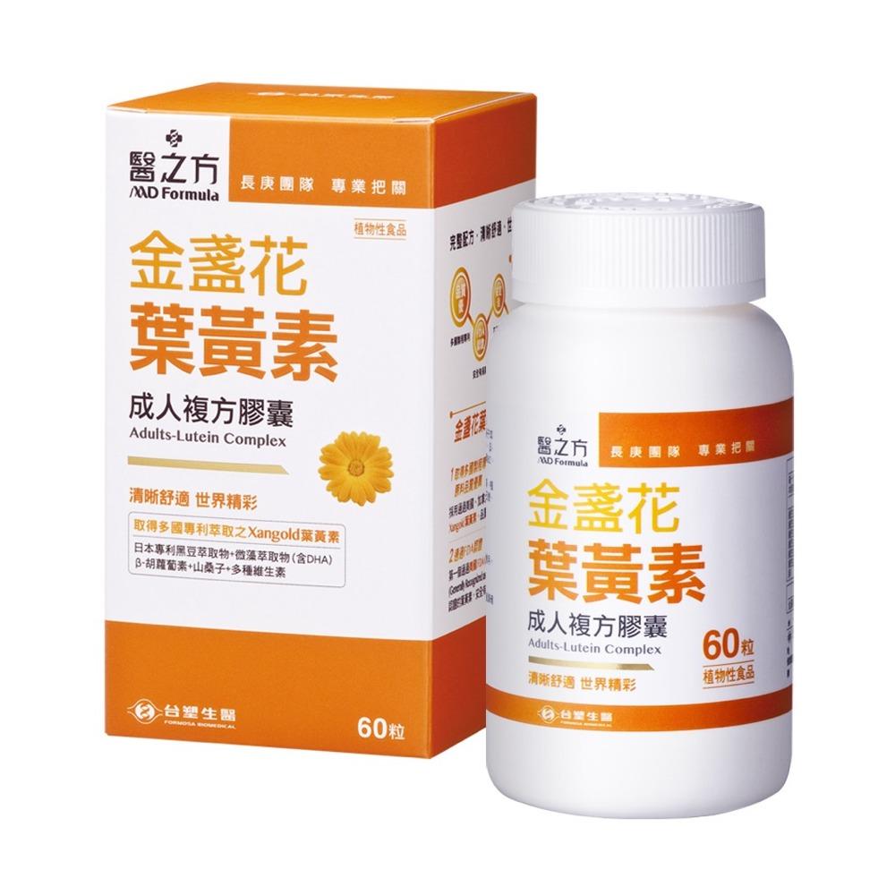 台塑生醫-成人金盞花葉黃素複方膠囊