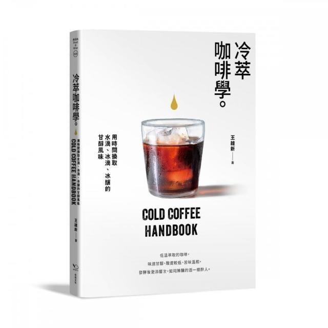 冷萃咖啡學